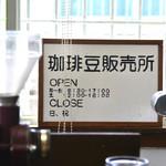 沖縄セラードコーヒー - コーヒー豆販売所