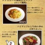 ほんこん中華料理 - 8月のおすすめ