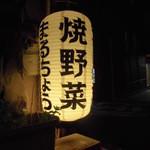 Marutake - なんか可愛い提灯