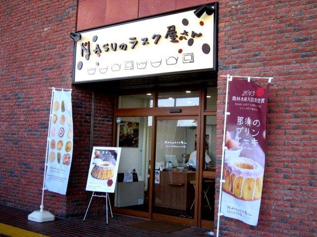 NASUのラスク屋さん 那須塩原駅店