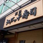 成田江戸ッ子寿司 -