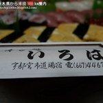 寿司処 いろは - 料理写真:出前可能です