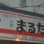 Marutake - 看板