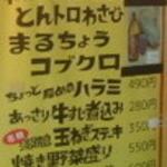 Marutake - ホルモンのメニュー
