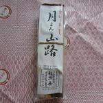 """松葉屋 - 栗蒸し羊羹""""月よみ山路""""(税込648円)"""