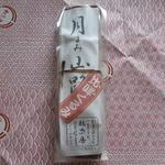 """松葉屋 - 蒸し羊羹""""月よみ山路"""" 比めくるみ(税込648円)"""