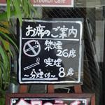 チャモイ カフェ - 禁煙席・喫煙席の案内(完全分煙)