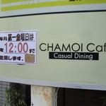 チャモイ カフェ - 看板&お知らせ