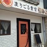 まりごる食堂 -