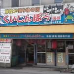 くいしんぼう函館 - くいしんぼう函館