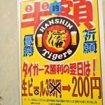 大貫本店 - タイガース勝利の翌日は生ビール(小)が「約半額(350円⇒200円)」