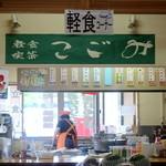 産直ぶりこ - そばも提供する軽食コーナー「こごみ」