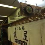 糀屋 - センタープラザ西館地下、有名な行列かつ丼店の隣です