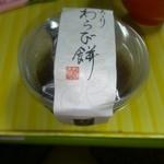 わらび奄 - とろーりわらび餅¥325
