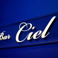 バー シエル - エレベーターを降りるとそこはもう、BAR Ciel