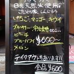 しんじろう 池袋総本店 - 店頭メニュー