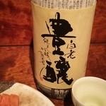 アンティ - 白老  純米吟醸  豊醸(ほうじょう)400円