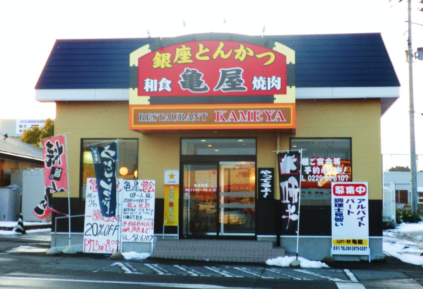 銀座とんかつ 亀屋 鹿島台店