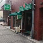 眞梨珈 - 店の出入口