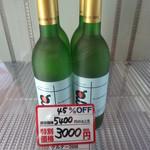 29568760 - デザートワインがお買い得でした