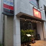 四川料理 天華 - 外観は地味