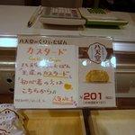 八天堂 三原港町本店 - カスタードが人気№1みたいですね。