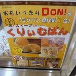 八天堂 三原港町本店 - おもいっきりDON!の「ミクパン歴代第1位」になったようですね。