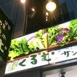 くるむ サンパ店 -