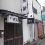 魚清 - 割烹 魚清 函館