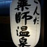 夢豆腐 -