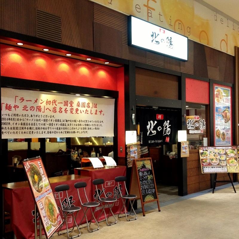 麺や 北の陽 イオン札幌桑園店