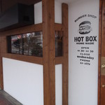 バーガーショップホットボックス - ホットボックス 函館