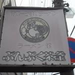 ぶんぶく茶釜 - ぶんぶく茶釜 函館