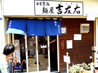麺屋吉左右 - 2006年1月にオープン『麺屋 吉左右』