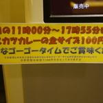 ゴーゴーカレー - お店の前には、「ロースカツカレー全サイズ100円引き」としか書いてなかった。今日は休日。