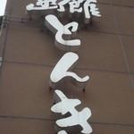 函館 とんき - とんかつ専門店 とんき 函館