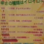 29579720 - 挑戦て漢字(笑)