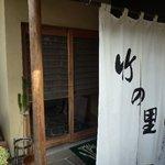 竹之里 -
