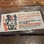 三崎漁師物語り - 三崎漁協オリジナル「黒め塩」