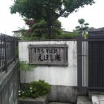 えぼし庵 - 入り口