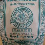 ラッキーピエロ - テイクアウト用の袋