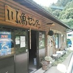 川魚センター -