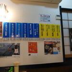 とんかつ 三田 - 店内張り紙