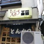 とんかつ 三田 - 正面玄関