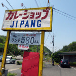 ジパング - 「ジパング」国道沿いの看板