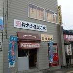 鈴木かまぼこ店 -