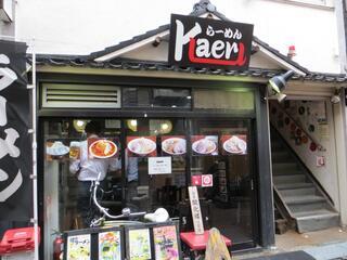Kaeru - 中野駅から徒歩5分ぐらいかな!?