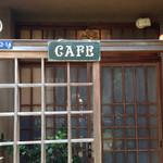 カフェ・グラン・ジュテ - お家の玄関です