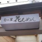 花もめん - 花もめん 大門横丁 函館
