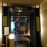 花外楼 - ニューオータニ大阪3階にお店はあります。